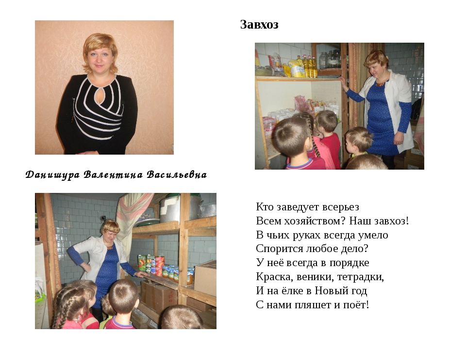 Данишура Валентина Васильевна Завхоз Кто заведует всерьез Всем хозяйством? На...