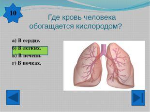 Почему пульс учащается при беге? а) Учащается дыхание. б) Сердце работает пл