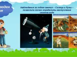 Наблюдения за ходом светил – Солнца и Луны – позволили точно определить насту