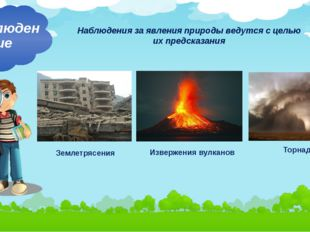 Наблюдения за явления природы ведутся с целью их предсказания Наблюдение Земл