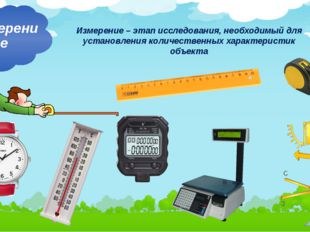 Измерение – этап исследования, необходимый для установления количественных ха