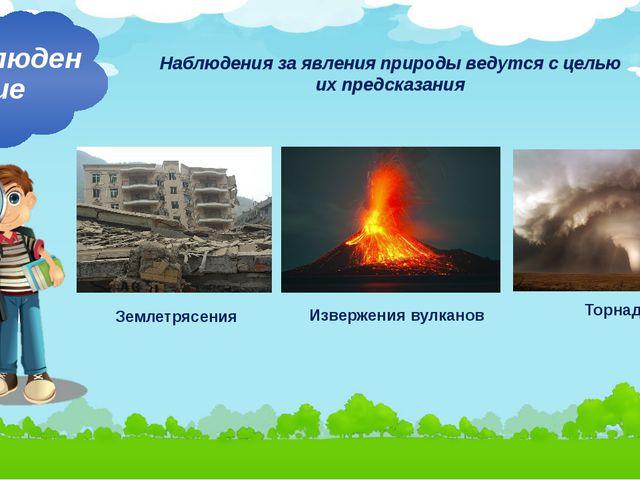 Наблюдения за явления природы ведутся с целью их предсказания Наблюдение Земл...