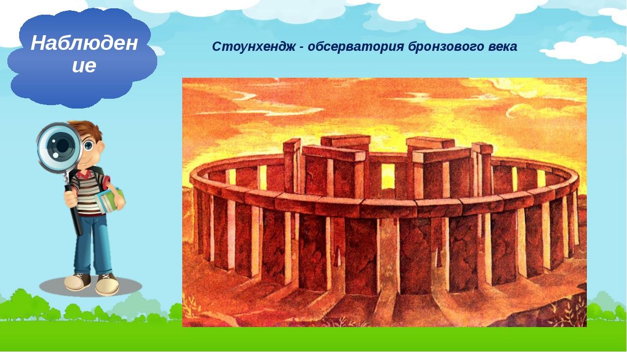 Стоунхендж - обсерватория бронзового века Наблюдение