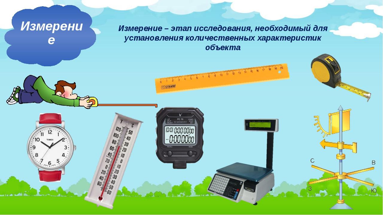 Измерение – этап исследования, необходимый для установления количественных ха...