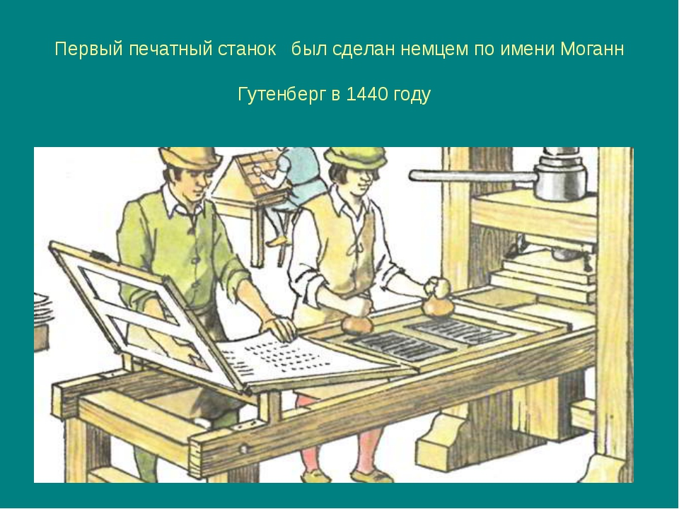 Картинки печатный станок разных времен