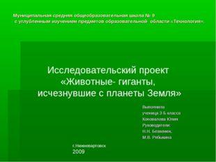 Муниципальная средняя общеобразовательная школа № 9 с углубленным изучением п