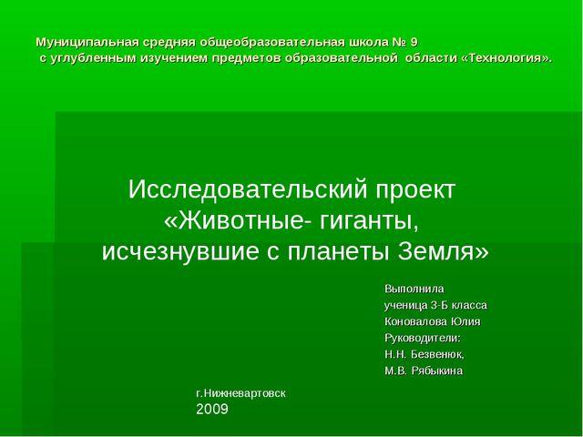 Муниципальная средняя общеобразовательная школа № 9 с углубленным изучением п...