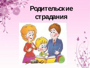 Родительские страдания