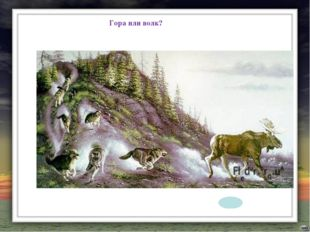 Гора или волк?