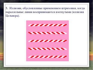 5. Иллюзии, обусловленные применением штриховки, когда параллельные линии вос