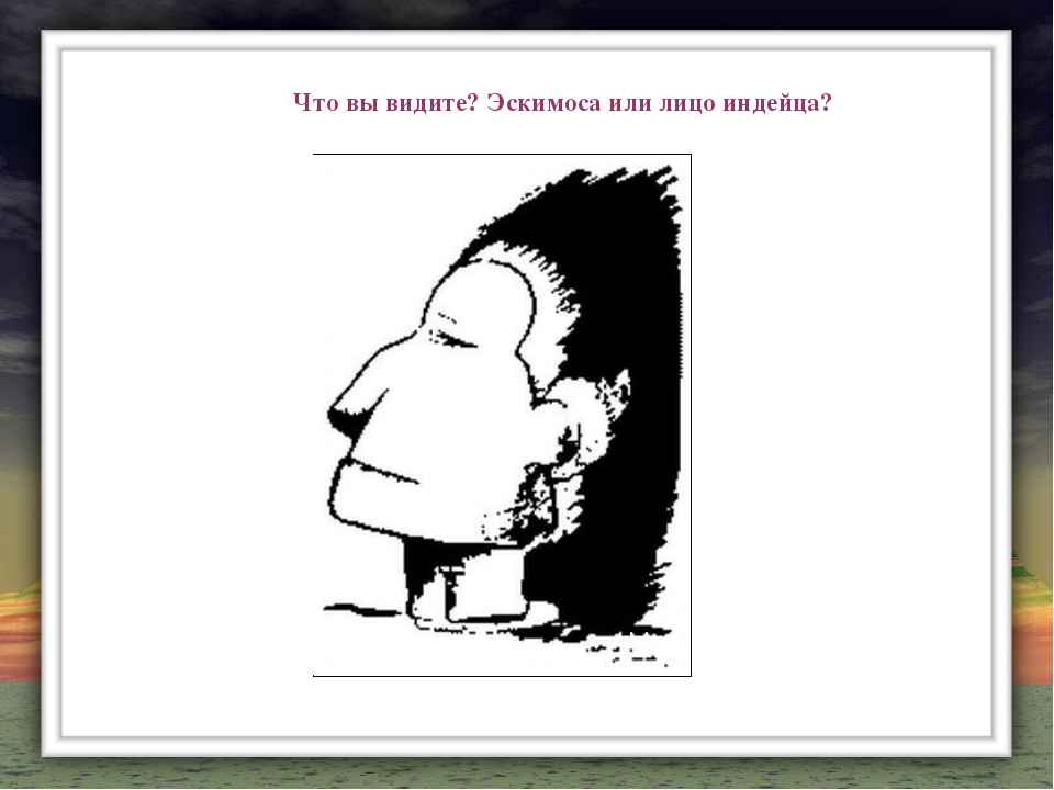 Что вы видите? Эскимоса или лицо индейца?