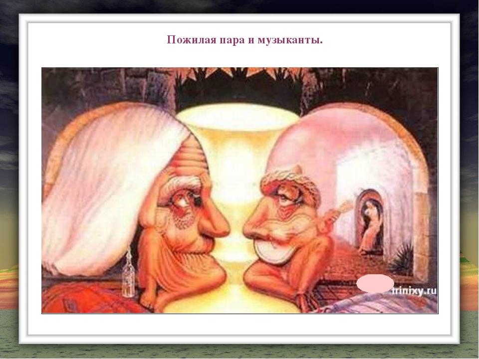 Пожилая пара и музыканты.