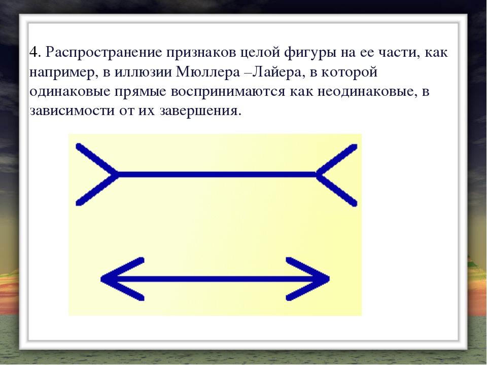 4. Распространение признаков целой фигуры на ее части, как например, в иллюзи...