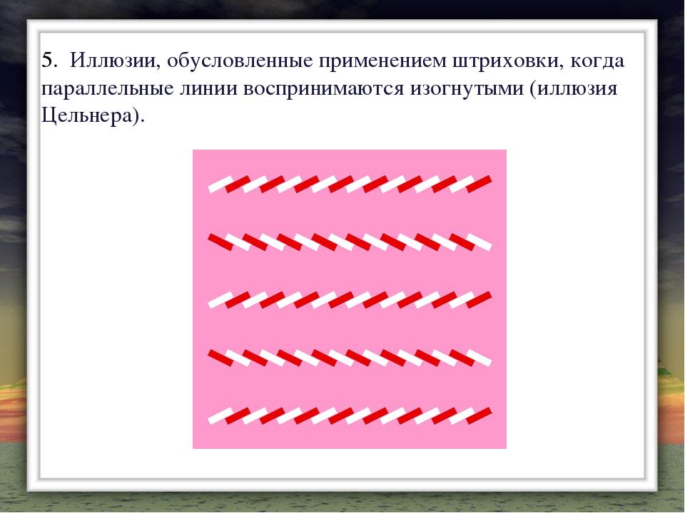 5. Иллюзии, обусловленные применением штриховки, когда параллельные линии вос...