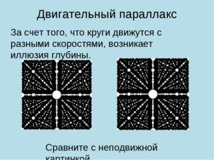 Двигательный параллакс За счет того, что круги движутся с разными скоростями,