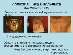 Иллюзия Ника Вилльямса (Nik Williams, 1996) Это просто маска египетской мумии