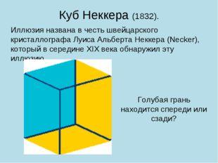Куб Неккера (1832). Голубая грань находится спереди или сзади? Иллюзия назван