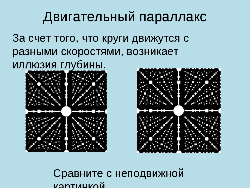 Двигательный параллакс За счет того, что круги движутся с разными скоростями,...