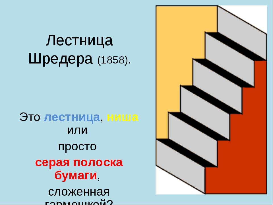 Лестница Шредера (1858). Это лестница, ниша или просто серая полоска бумаги,...