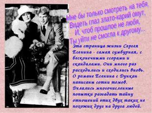 Эта страница жизни Сергея Есенина - самая сумбурная, с бесконечными ссорами и