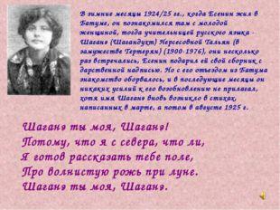 В зимние месяцы 1924/25 гг., когда Есенин жил в Батуме, он познакомился там с
