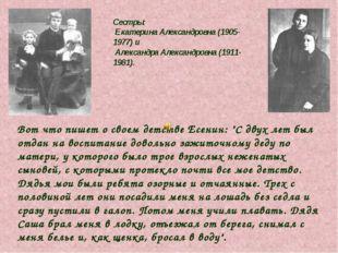 Сестры: Екатерина Александровна (1905-1977) и Александра Александровна (1911-