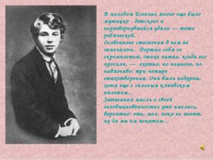 В молодом Есенине много еще было мужицко - детского и неразвернувшейся удали
