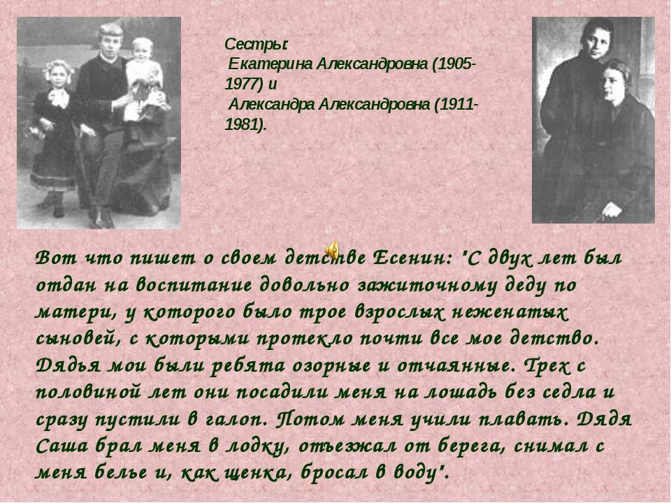 Сестры: Екатерина Александровна (1905-1977) и Александра Александровна (1911-...