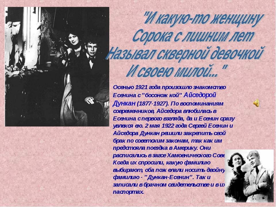 """Осенью 1921 года произошло знакомство Есенина с """"босоножкой"""" Айседорой Дункан..."""