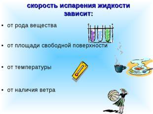 скорость испарения жидкости зависит: от рода вещества от площади свободной по