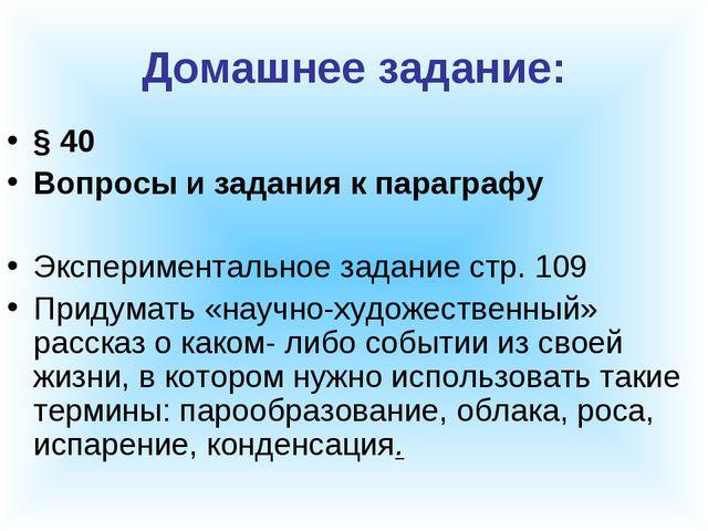 Домашнее задание: § 40 Вопросы и задания к параграфу Экспериментальное задани...