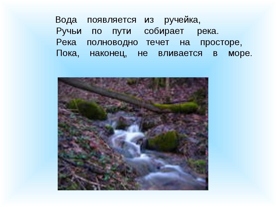 Вода появляется из ручейка, Ручьи по пути собирает река. Река полноводно теч...