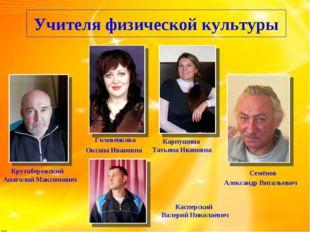Учителя физической культуры Головенкова Оксана Ивановна Семёнов Александр Вит