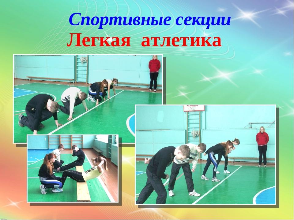 Спортивные секции Легкая атлетика