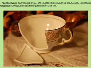Суеверие— предрассудок, состоящий в том, что человек принимает за реальность