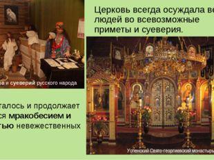 Церковь всегда осуждала веру людей во всевозможные приметы и суеверия. Это сч