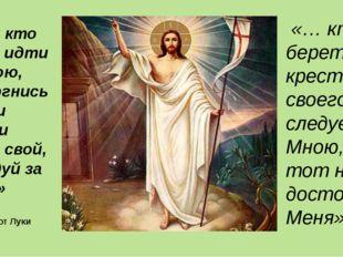 «если кто хочет идти за Мною, отвергнись себя, и возьми крест свой, и следуй