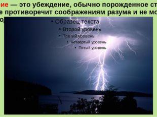 Суеверие — это убеждение, обычно порожденное страхом, которое противоречит со