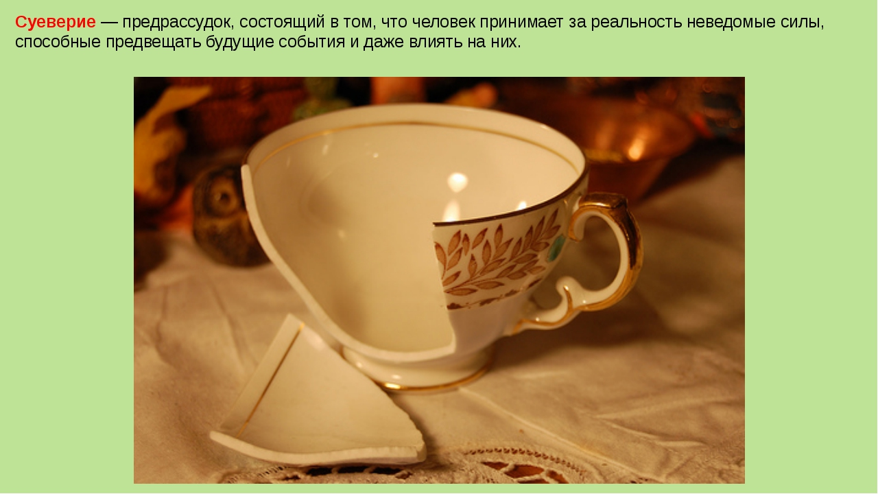 Суеверие— предрассудок, состоящий в том, что человек принимает за реальность...