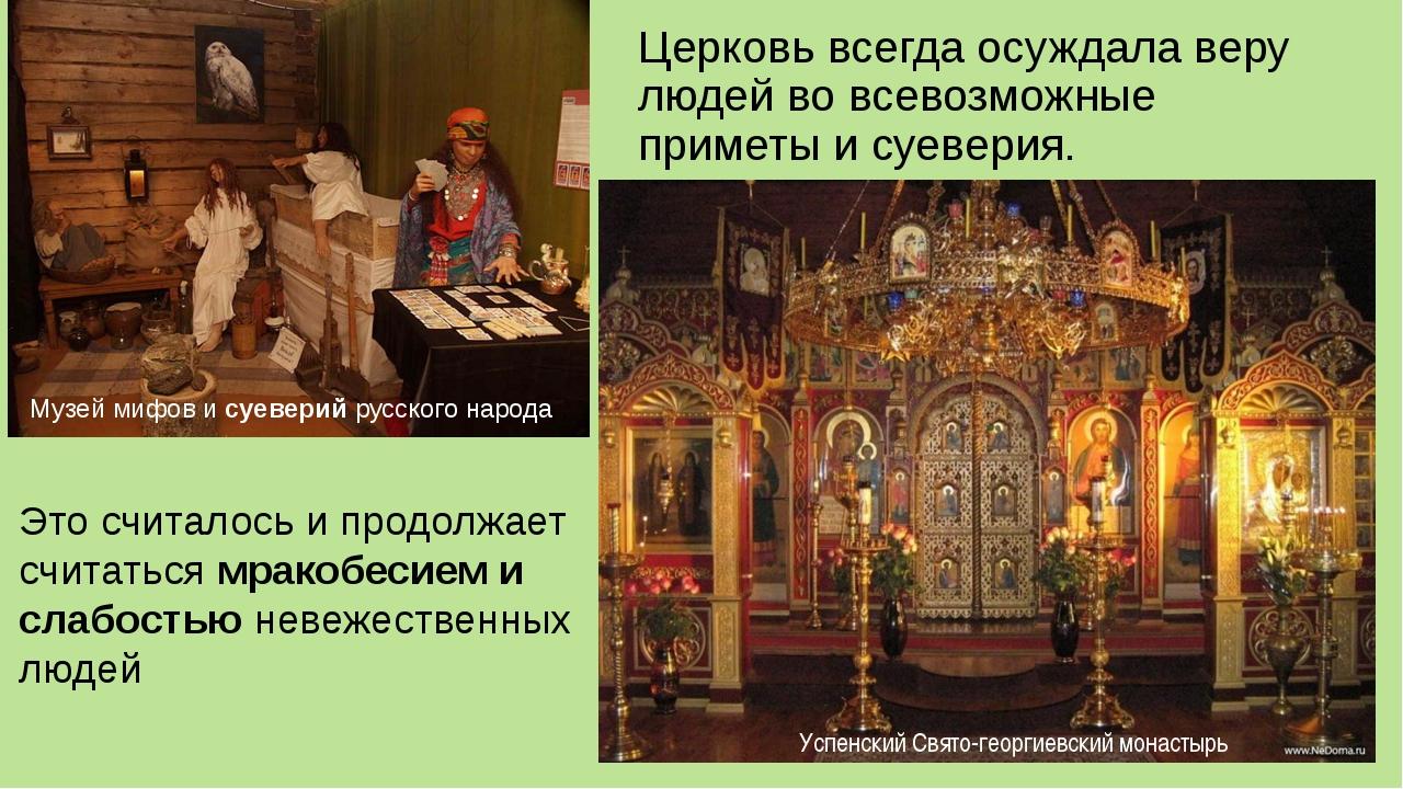 Церковь всегда осуждала веру людей во всевозможные приметы и суеверия. Это сч...