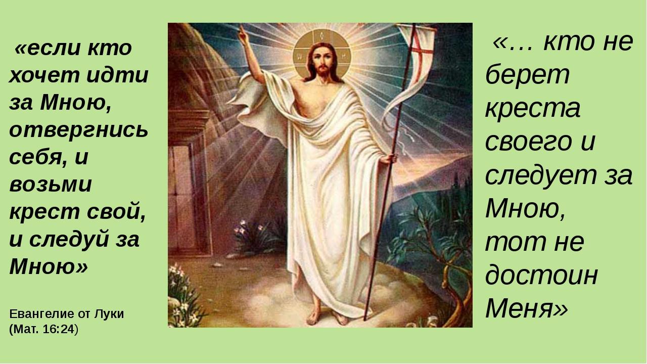 «если кто хочет идти за Мною, отвергнись себя, и возьми крест свой, и следуй...
