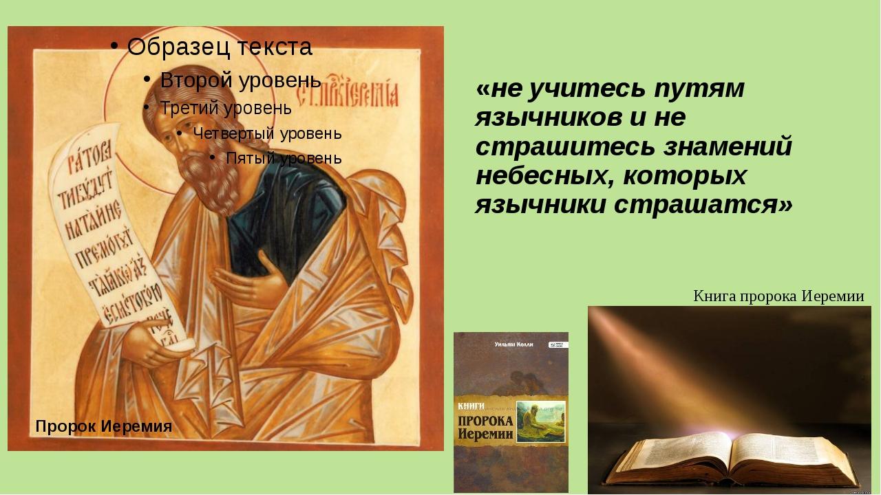 «не учитесь путям язычников и не страшитесь знамений небесных, которых язычни...