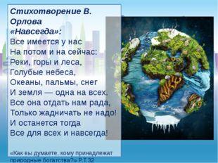 Стихотворение В. Орлова «Навсегда»: Все имеется у нас На потом и на сейчас: Р
