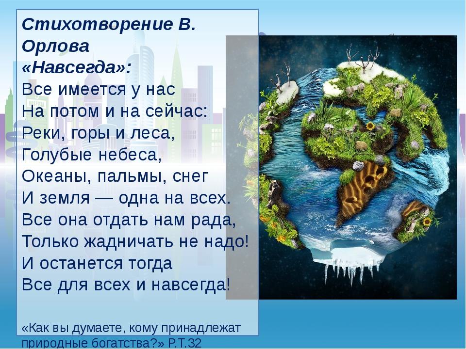 Стихотворение В. Орлова «Навсегда»: Все имеется у нас На потом и на сейчас: Р...
