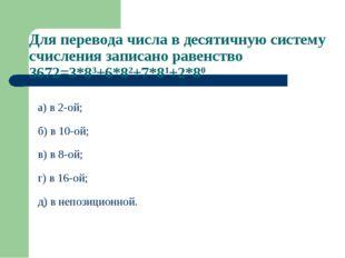 Для перевода числа в десятичную систему счисления записано равенство 3672=3*8