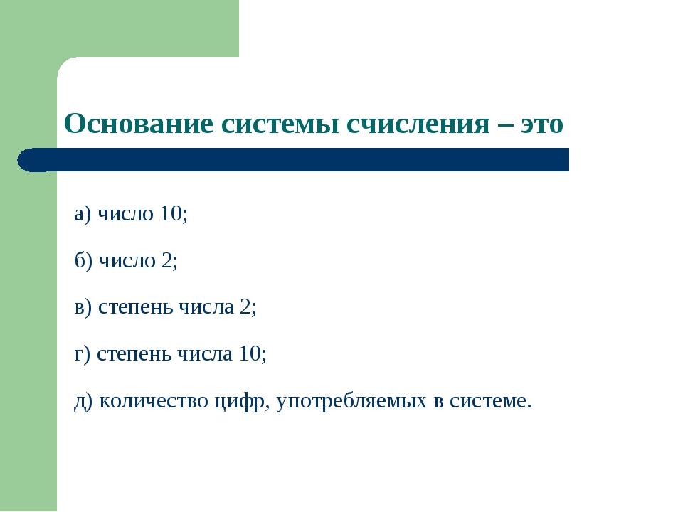 Основание системы счисления – это а) число 10; б) число 2; в) степень числа 2...