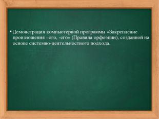 Демонстрация компьютерной программы «Закрепление произношения –ого, -его» (Пр