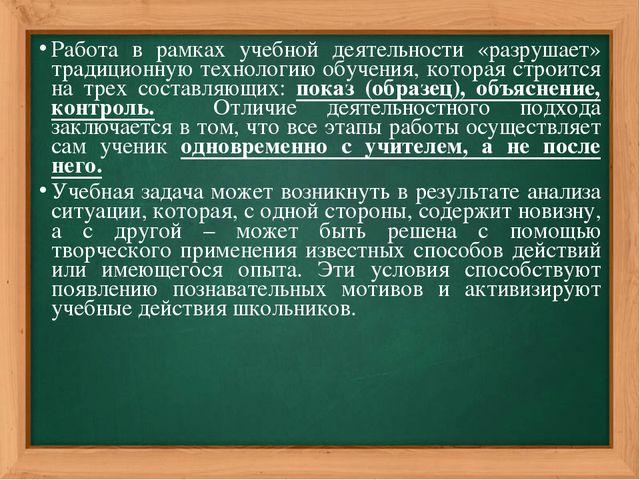 Работа в рамках учебной деятельности «разрушает» традиционную технологию обуч...