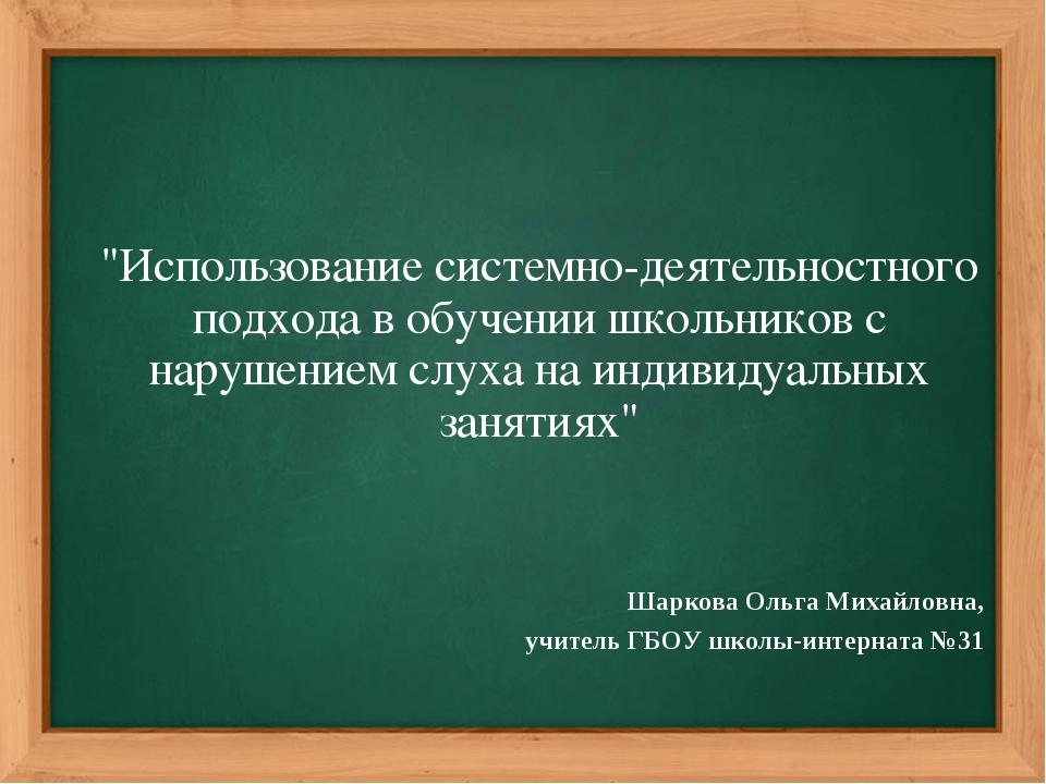 """""""Использование системно-деятельностного подхода в обучении школьников с наруш..."""