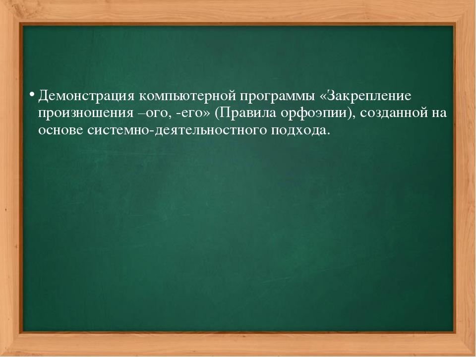 Демонстрация компьютерной программы «Закрепление произношения –ого, -его» (Пр...